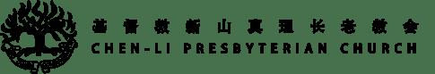 基督教新山真理长老教会 Logo